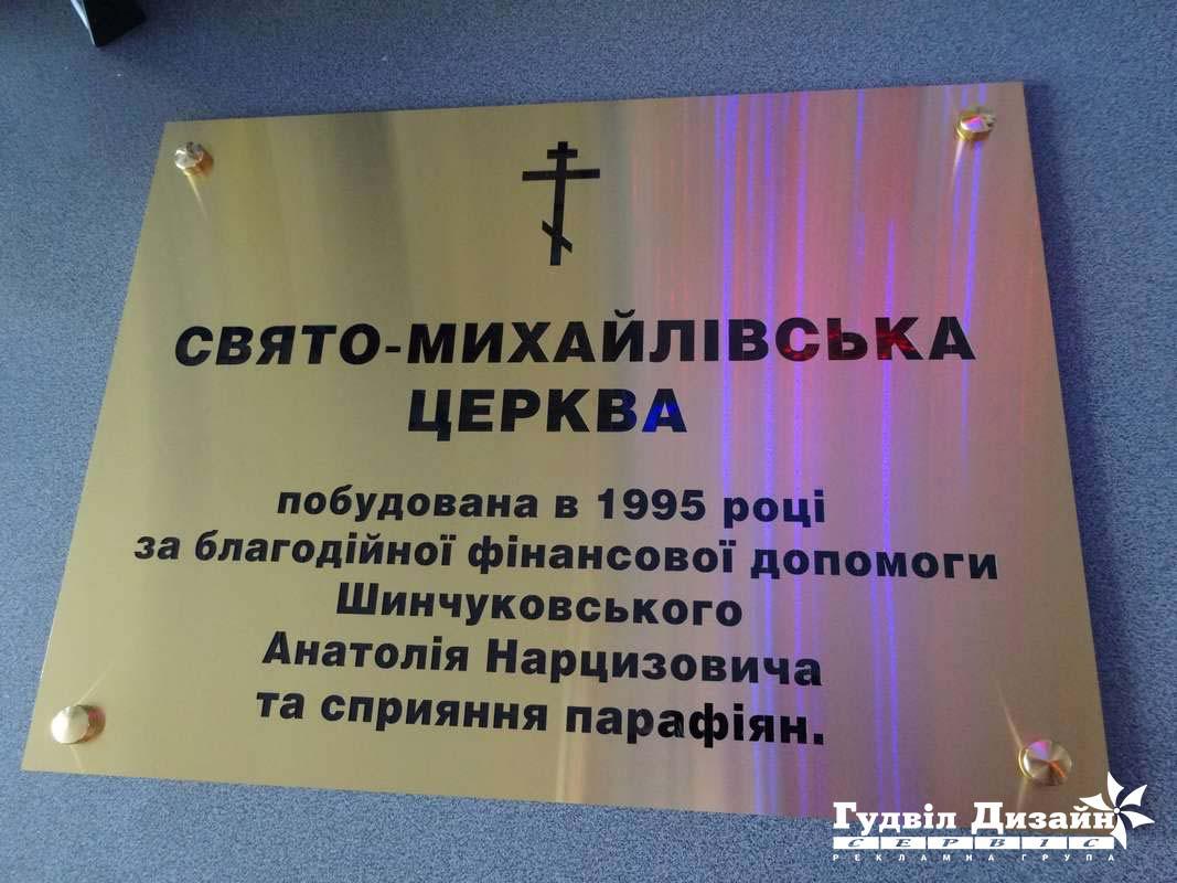 11.131 Табличка для храма на металле