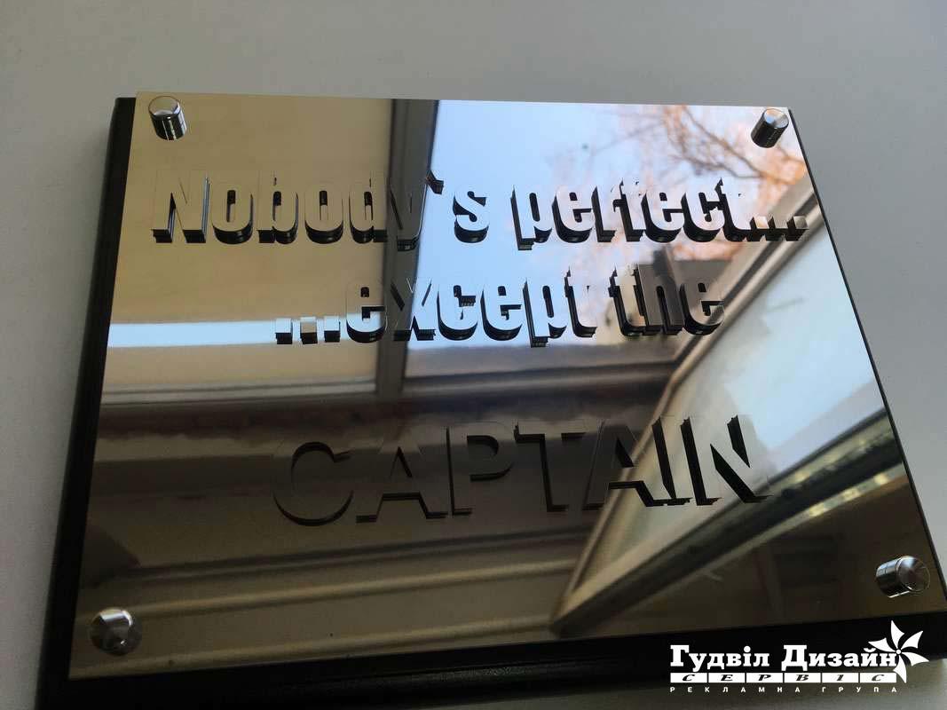 11.35 Табличка стальная с объемными элементами