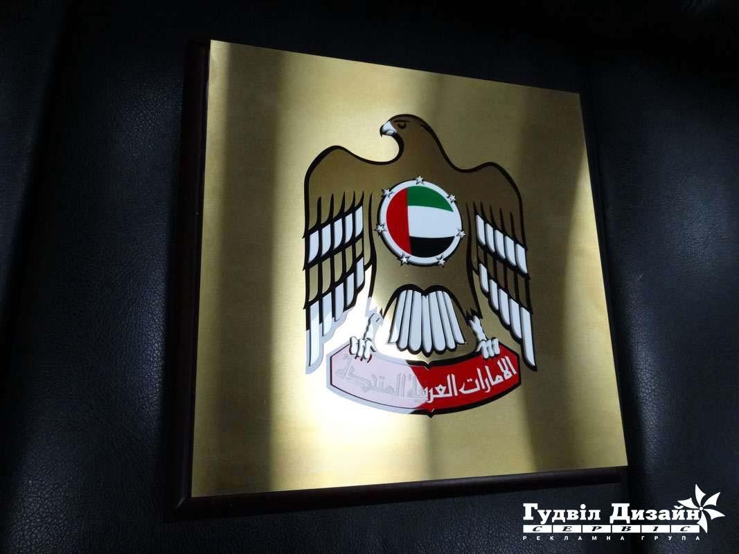 11.76 Табличка - герб на основе нержавеющей стали