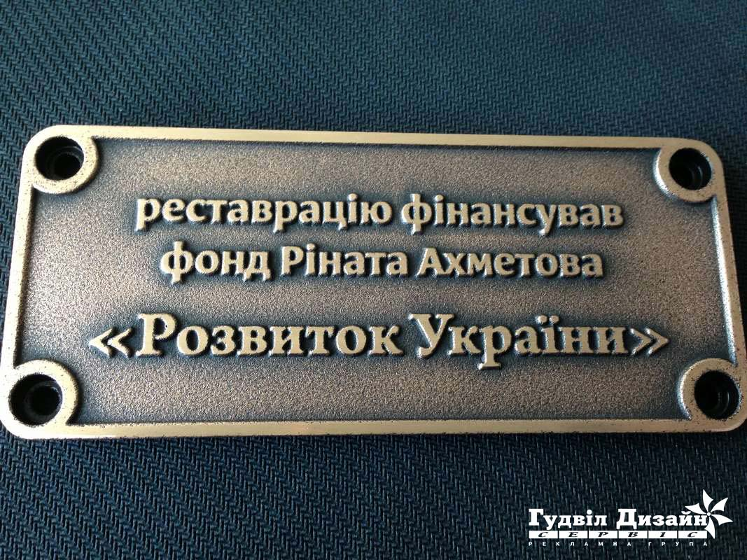 11.87 Табличка – памятный знак с литыми шрифтами