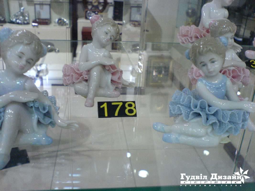 14.44 Ценники для товара на витрине