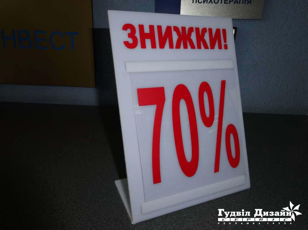 15.55 Акционная табличка со сменными цифрами скидок