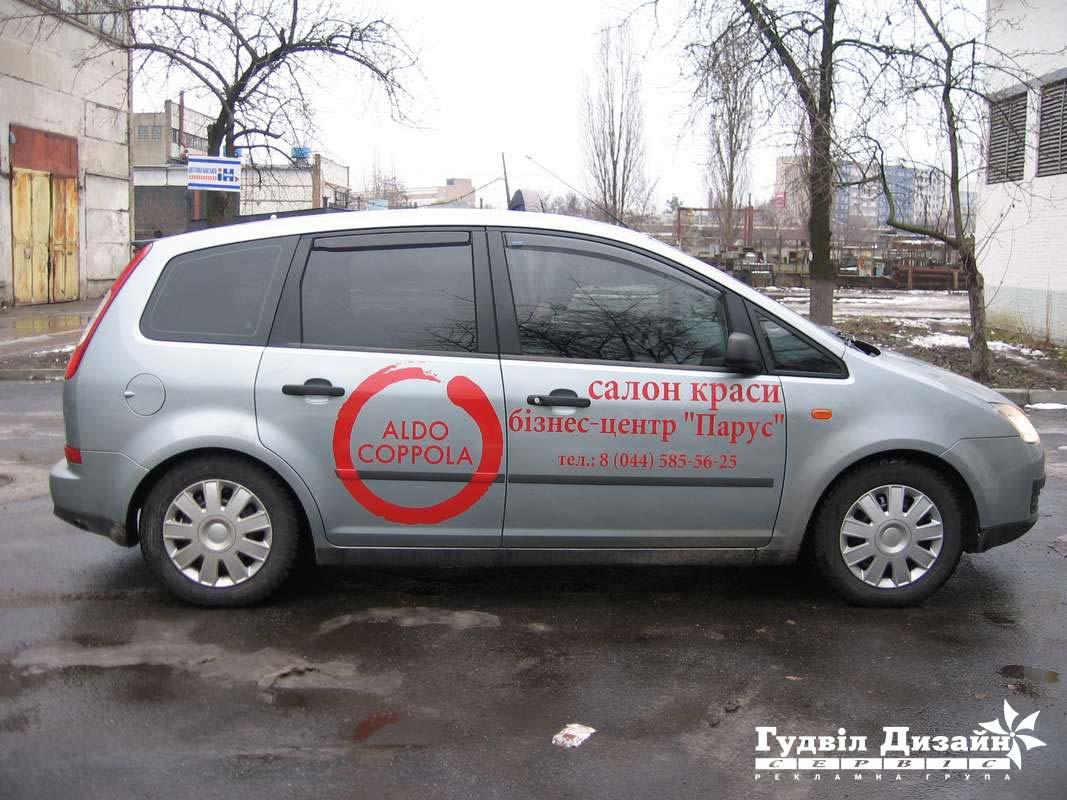 16.26 Рекламное оформление автомобиля