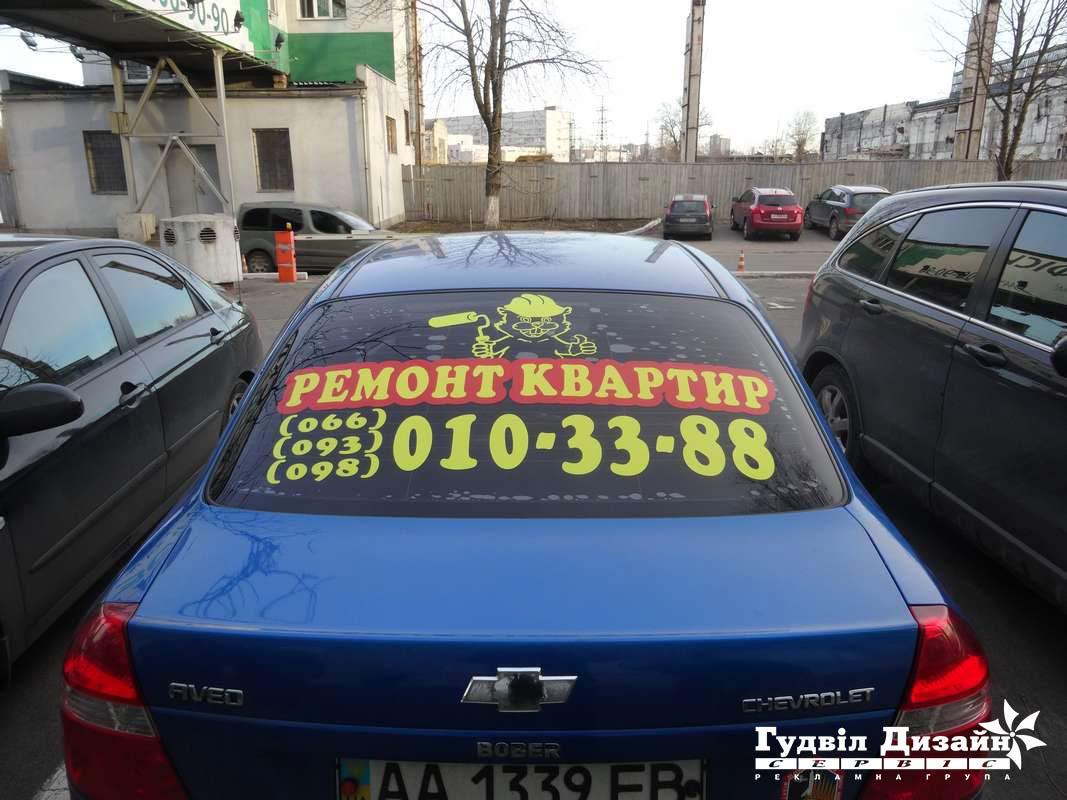 16.31 Наклейка информационная на заднее стекло автомобиля