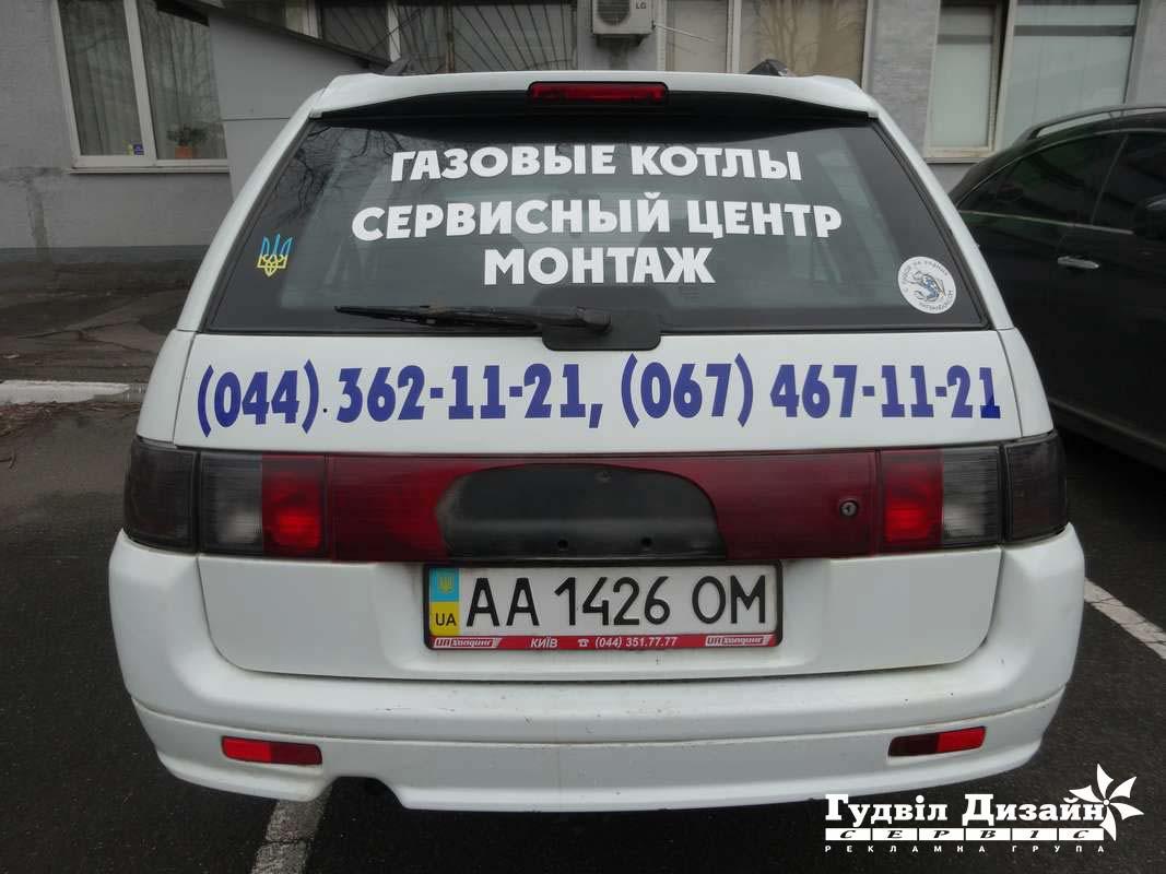 16.36 Нанесение информации на заднее стекло автомобиля