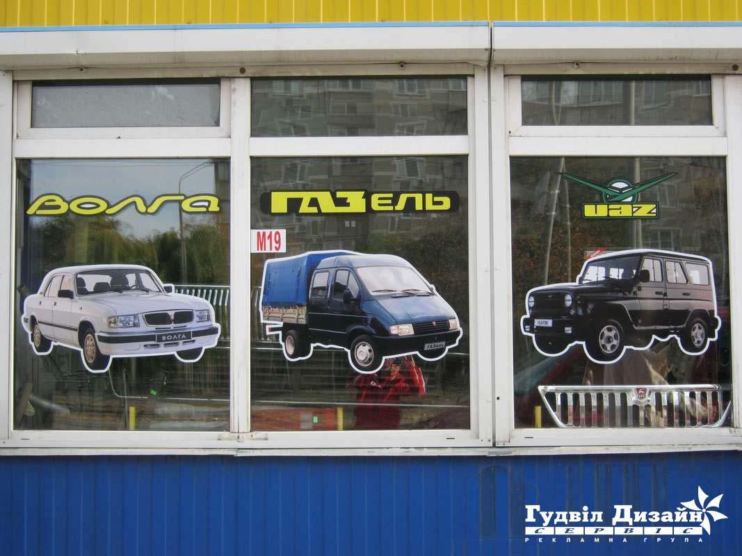 17.30 Рекламное оформление витрины магазина