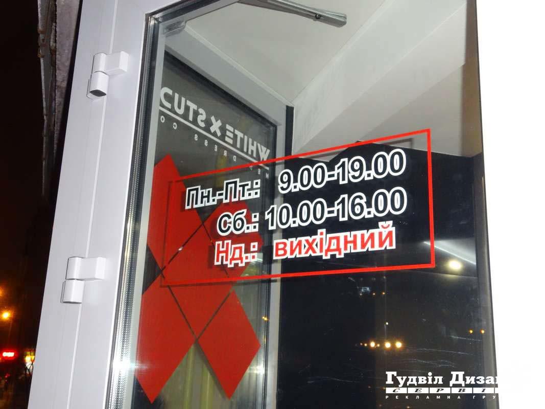 17.35 Нанесение информации о режиме работы на стекло витрины