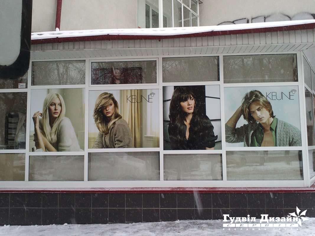17.42 Рекламное оформление витрины салона красоты