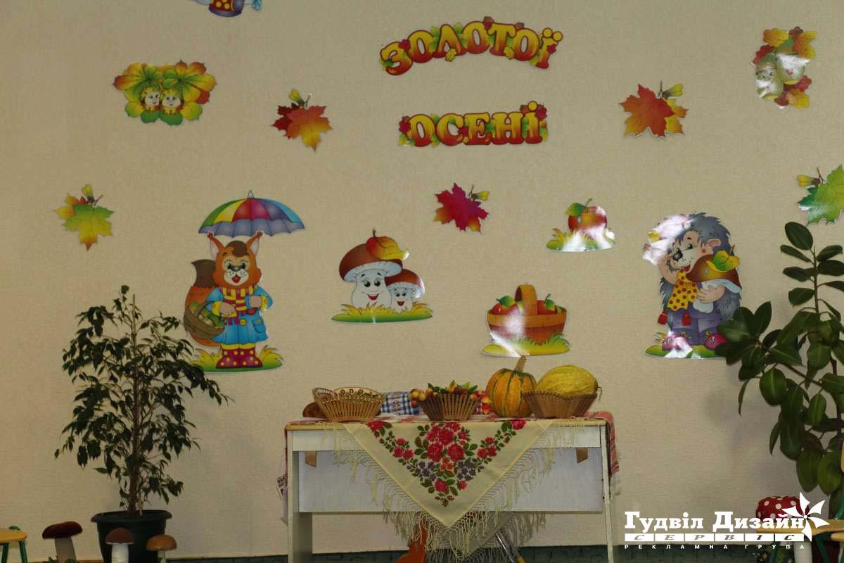 17.44 Оформление интерьера детского учреждения