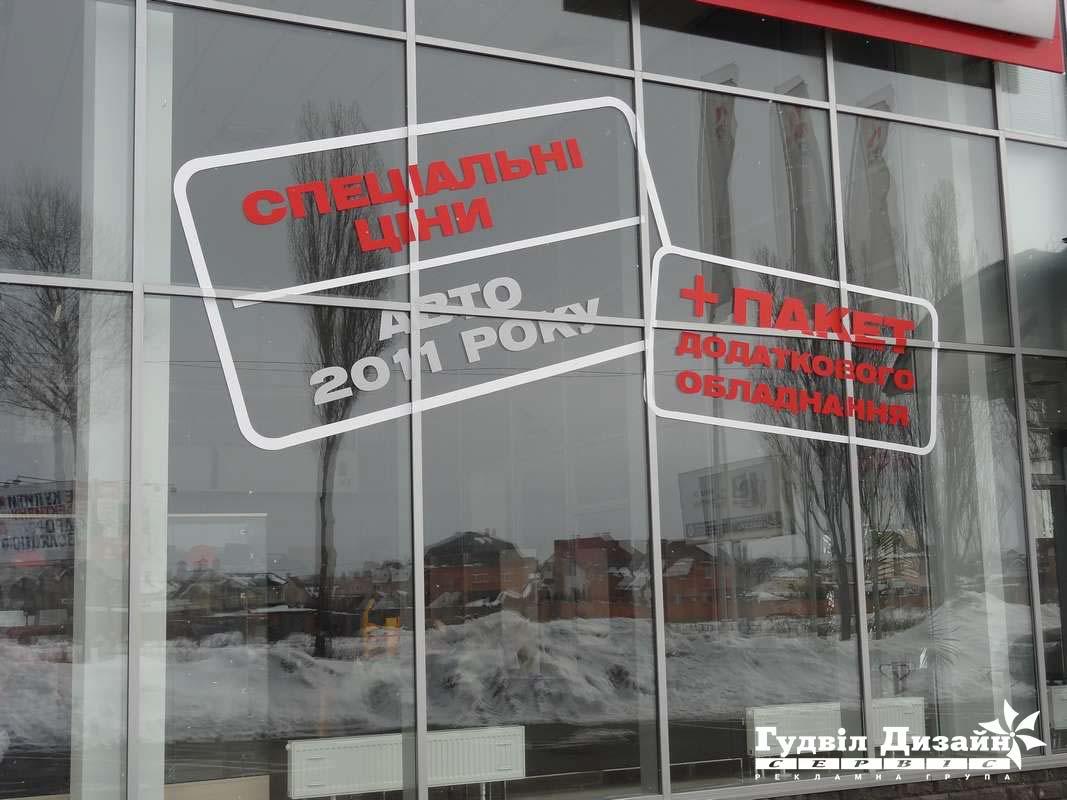 17.6 Реклама на витрины