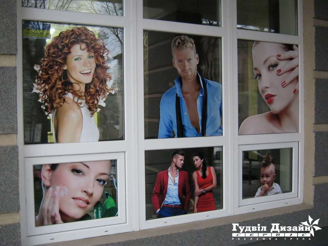 17.7 Рекламное оформление витрины салона красоты