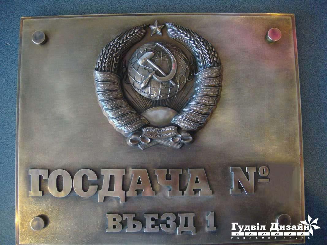 19.46 Табличка с объемными буквамии гербом, бронза
