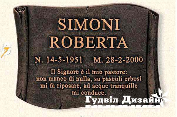 19.52  Табличка - памятный знак на бронзе с объемными шрифтами