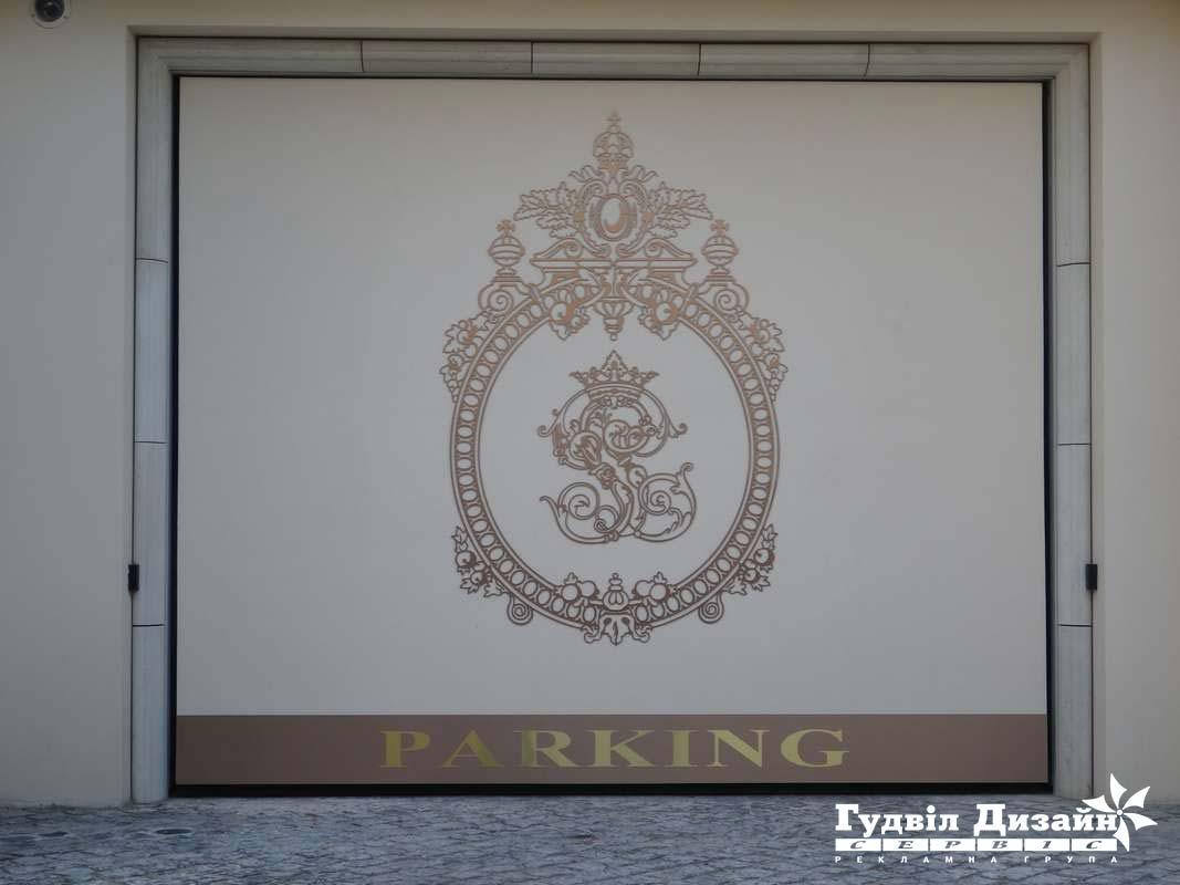 2.107 Оформление ворот паркинга, металлический герб, буквы