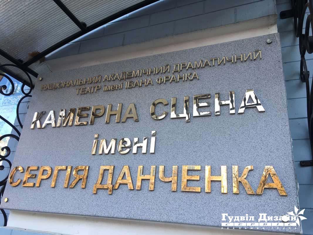 2.124 Вывеска фасадная на мраморной основе с объемными буквами