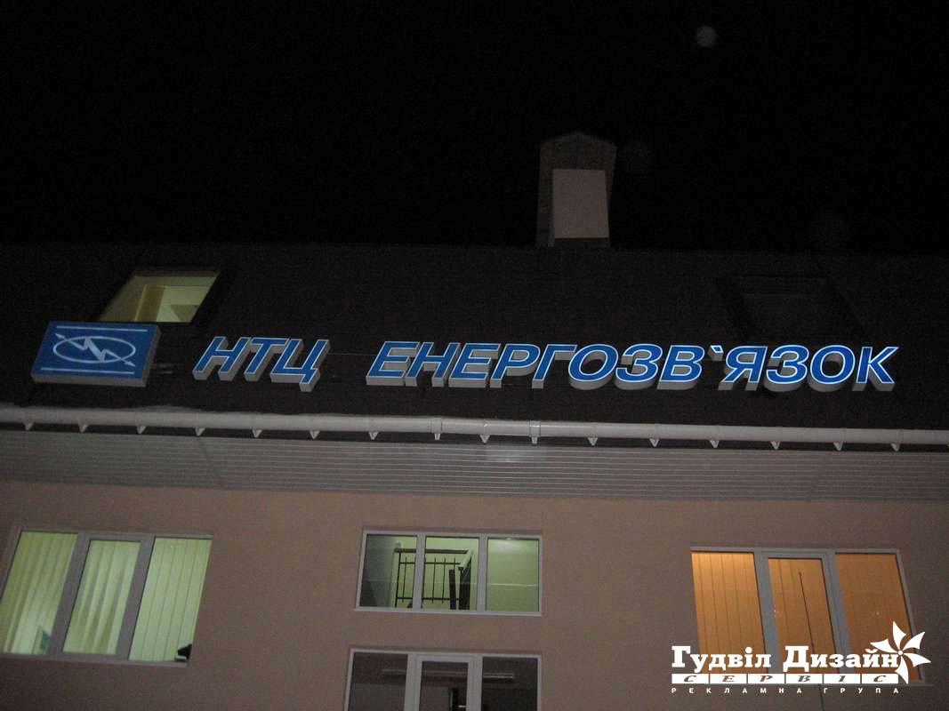 2.45 Накрышная установка - объемные буквы с внутренней подсветкой