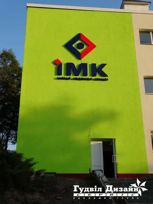 2.57 Фасадная вывеска - логотип предприятия