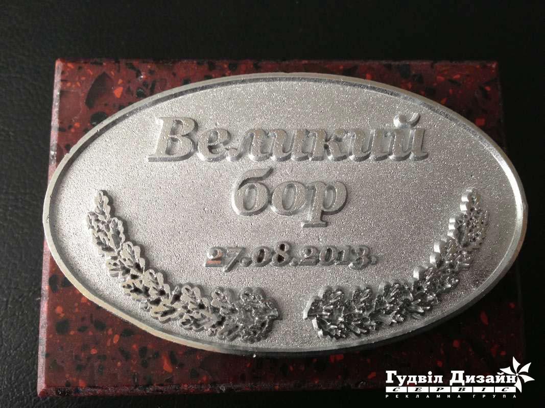 20.104 Памятная награда, знак, бронза