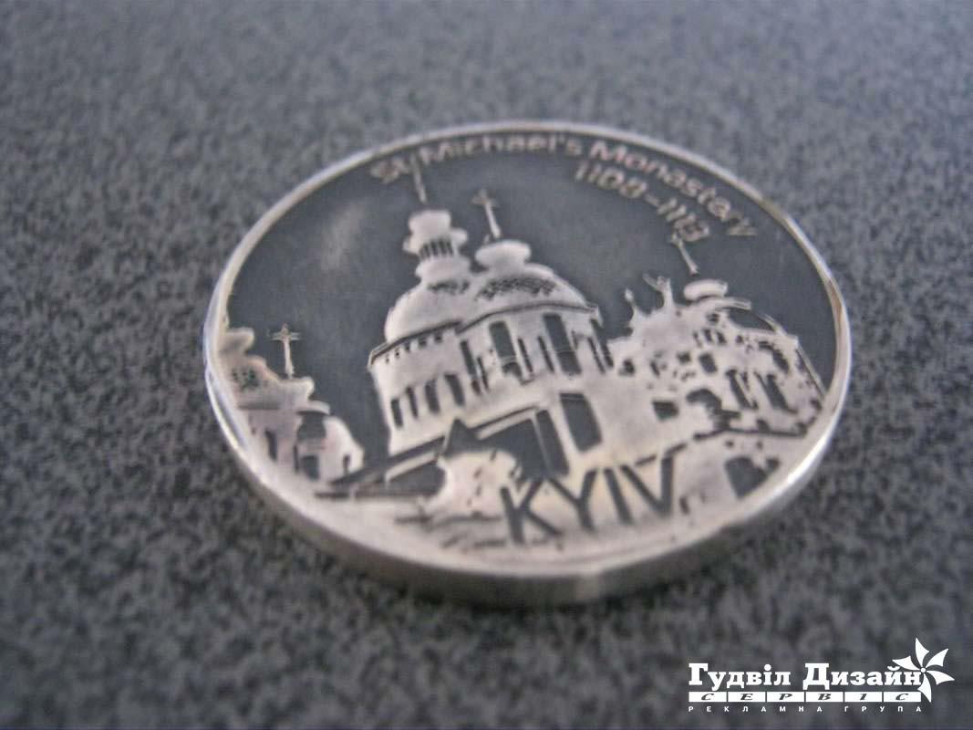 20.105 Монета сувенирная