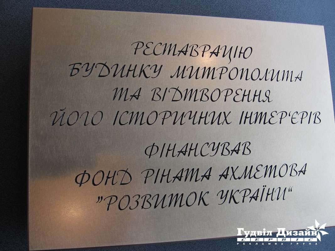 20.11 Памятная табличка, латунь