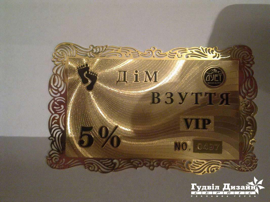 20.40 VIP карта