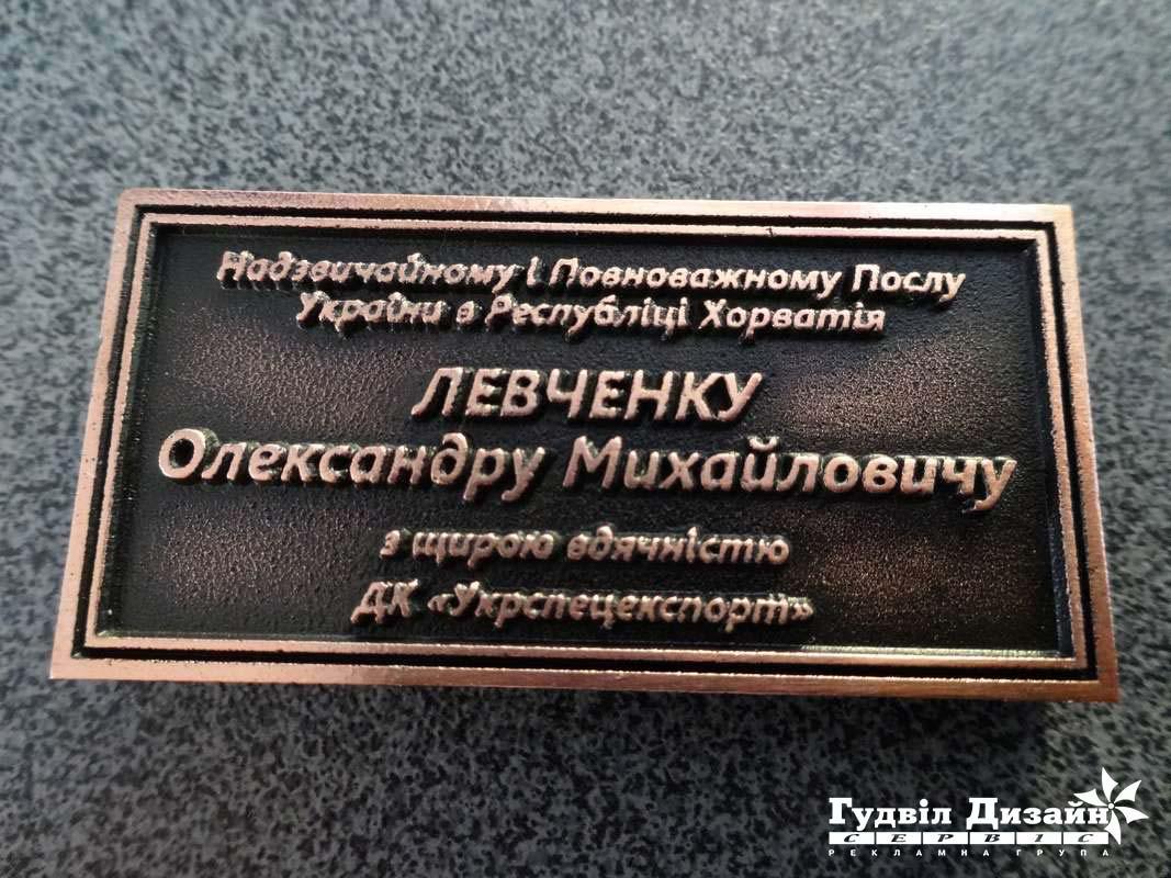 20.86 Табличка литая бронзовая на награду, подарок