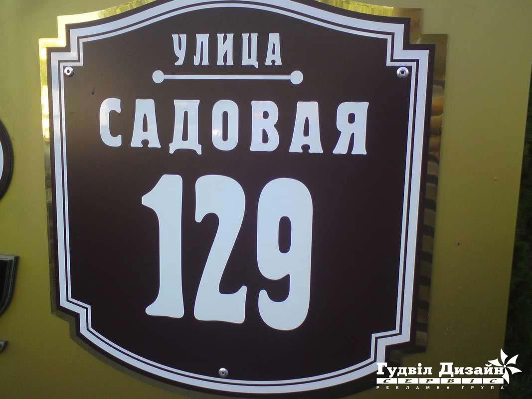28.109 Адресная табличка