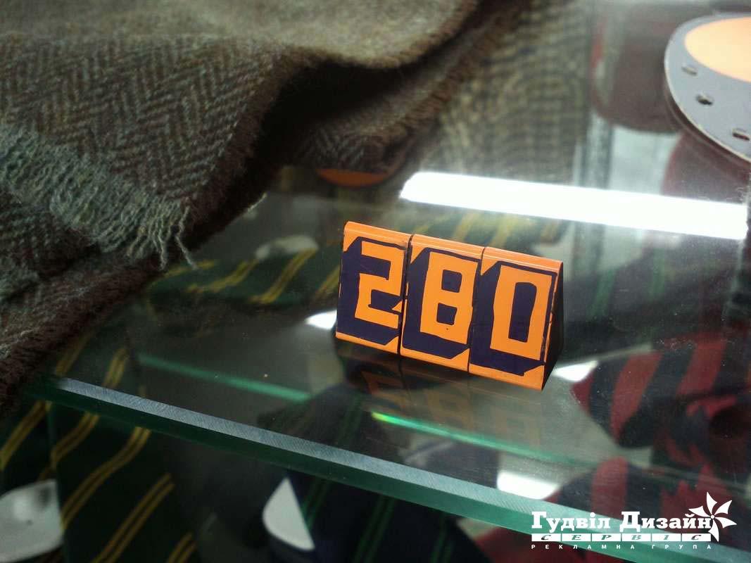 28.116 Ценники наборные