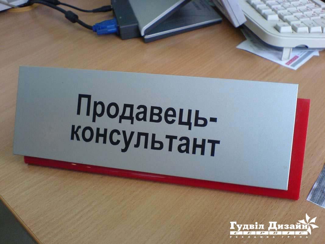 28.13 Табличка настольная информационная