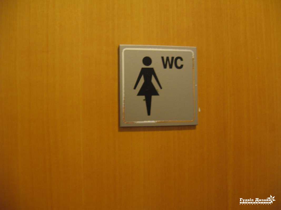 28.27 Обозначение туалета