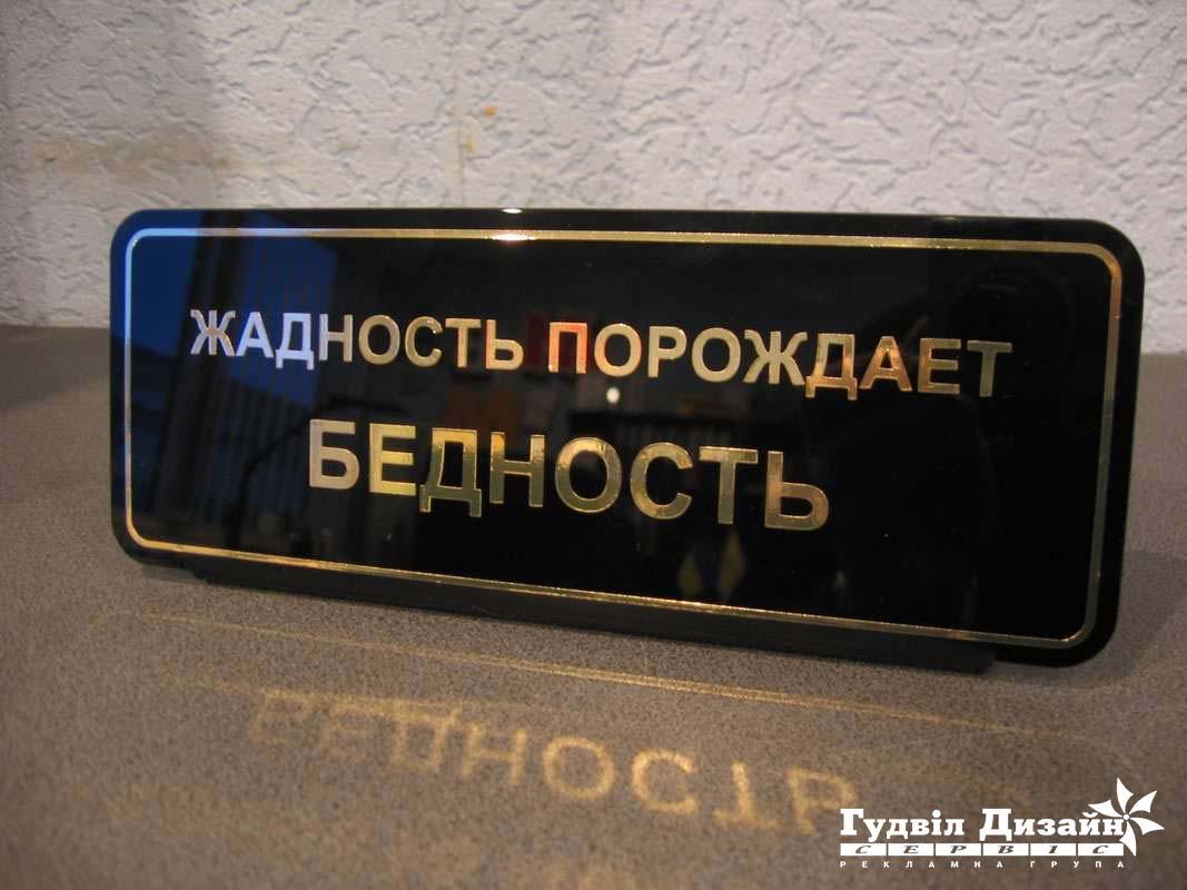 28.52 Настольная табличка
