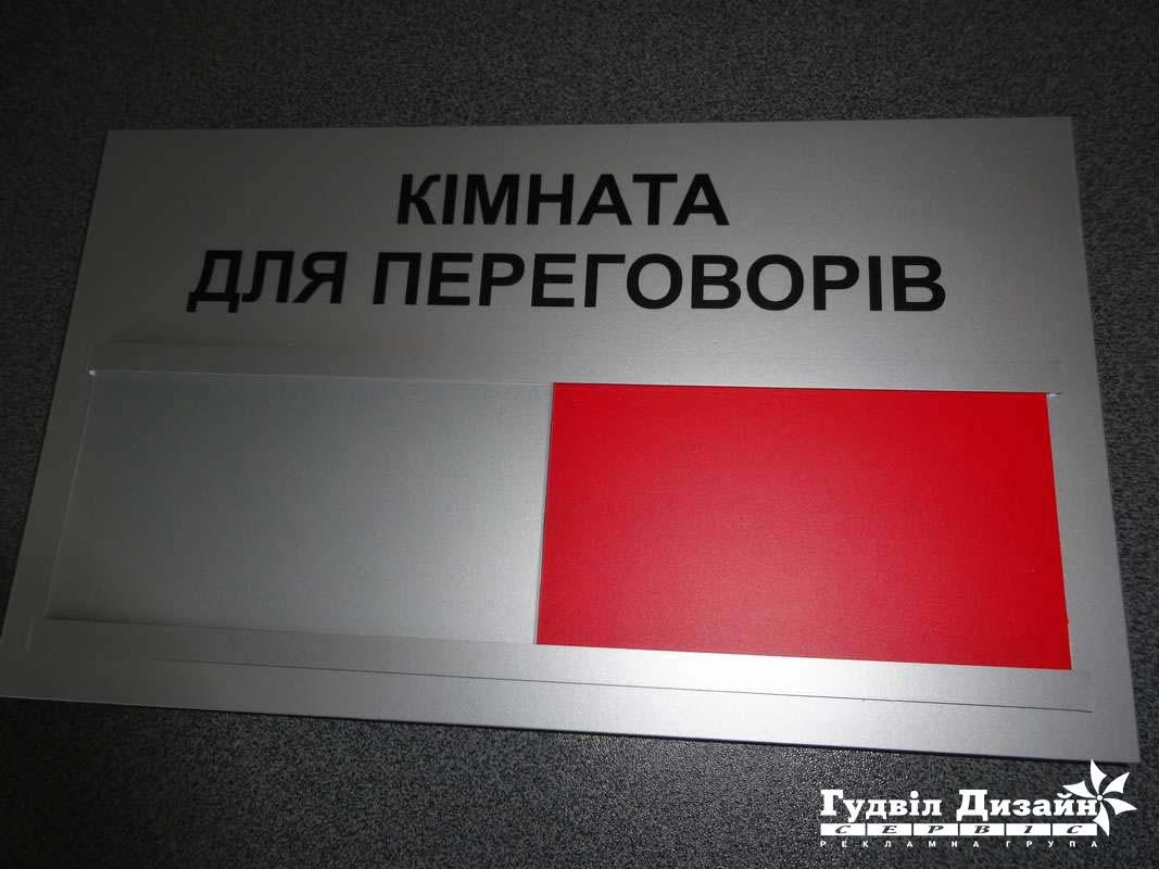 28.91 Табличка СВОБОДНО-ЗАНЯТО для комнаты переговоров