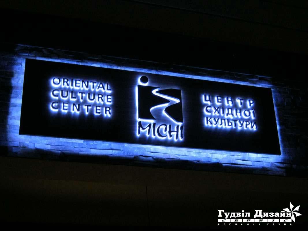 3.14 Вывеска фасадная со светодиодной подсветкой и объемными буквами