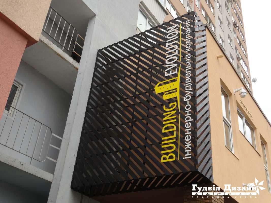 4.185 Логотип на фасаде, буквы из пластика