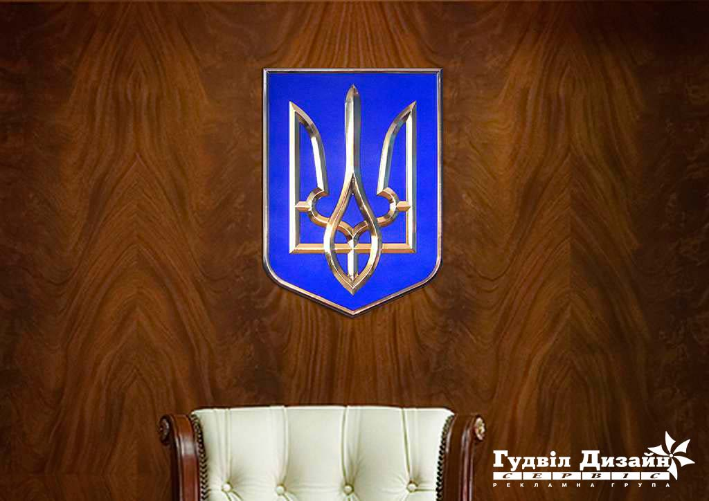 4.43 Герб Украины в интерьере