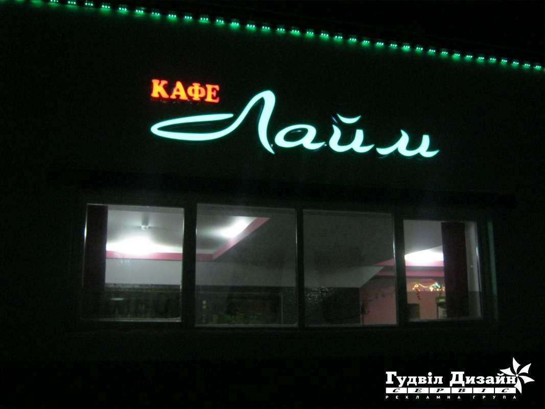 4.48 Объемные буквы с внутренней светодиодной подсветкой
