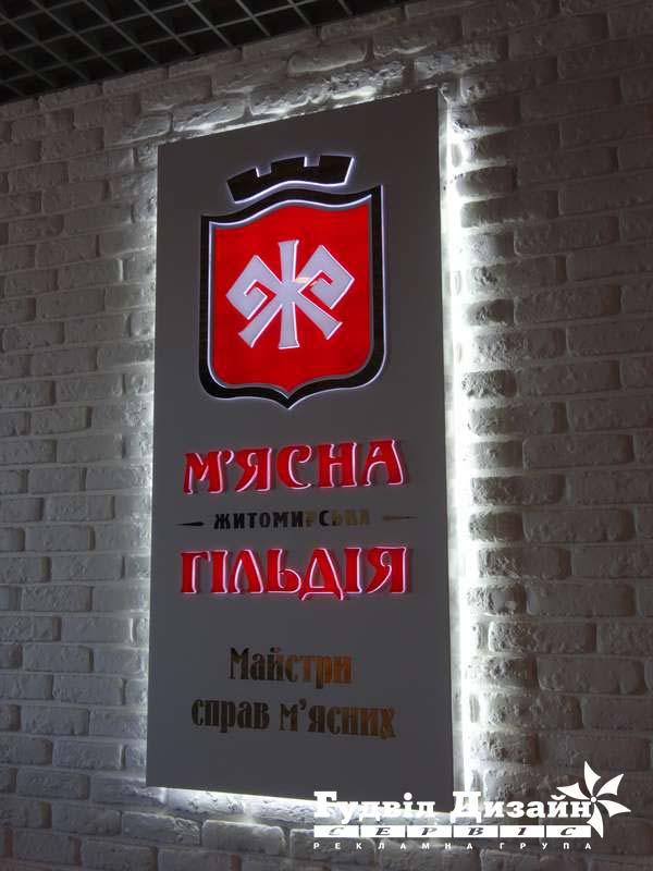 4.63 Интерьерная вывеска с подсветкой логотипа