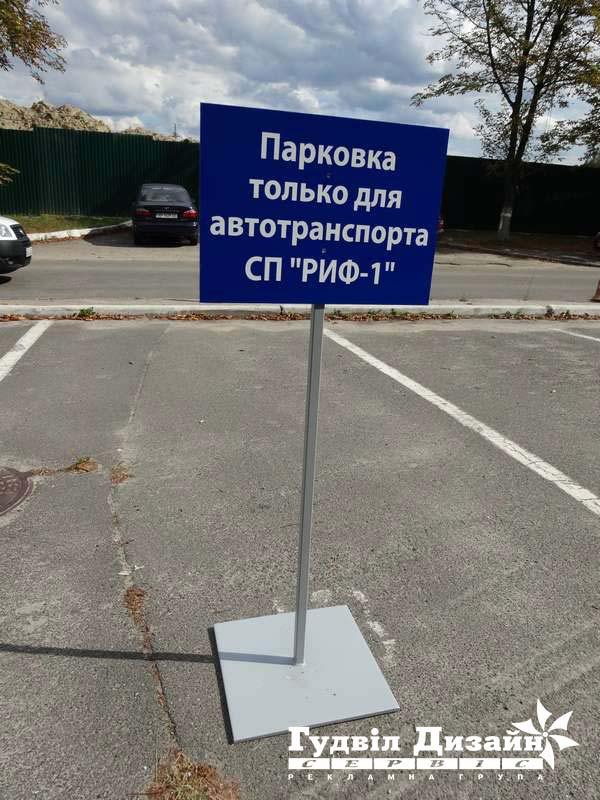 5.54 Стойка, щит для паркинга