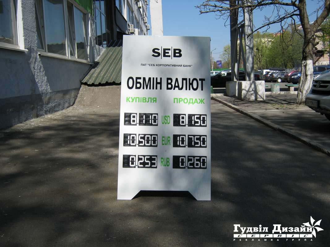 7.33 Выносной щит-табло курса обмена валют с сегмент цифрами