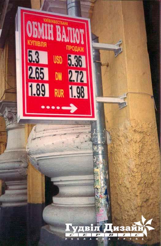 8.18 Кронштейн обмен валют с внутренней подсветкой и кассой цифр