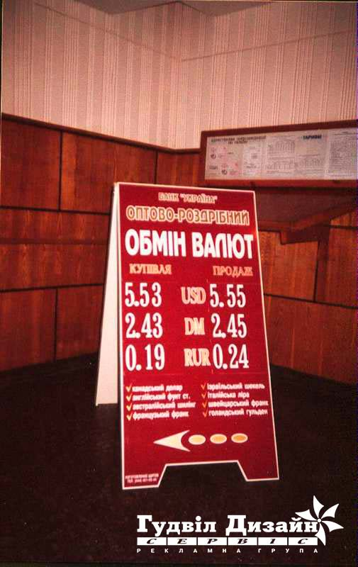 8.7 Выносное табло обмена валют + касса цифр