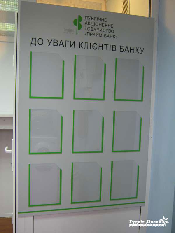 9.18 Информационный стенд для банка