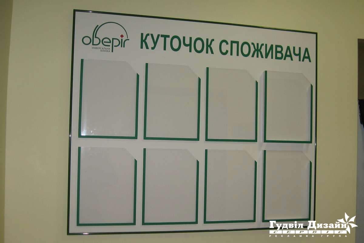 9.34 Информационный стенд на 8 карманов формата А4
