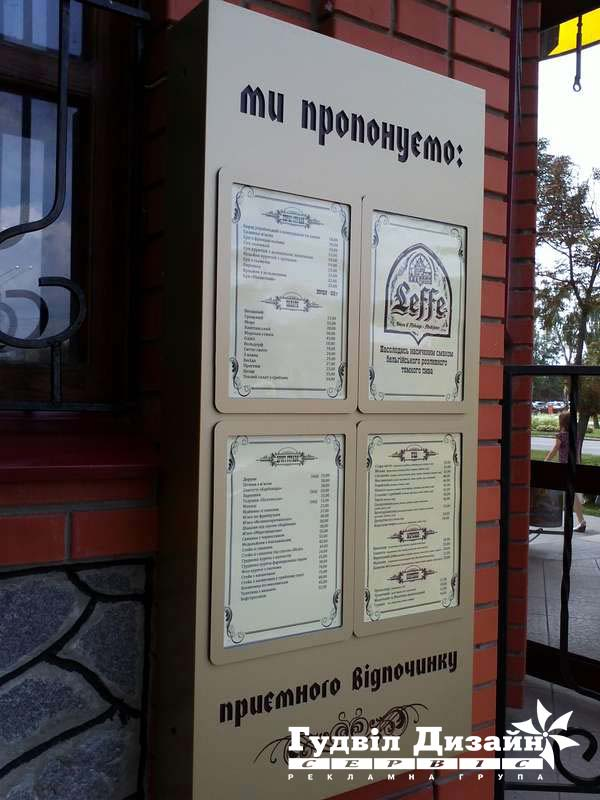9.38 Уличный стенд с карманами под сменную информацию