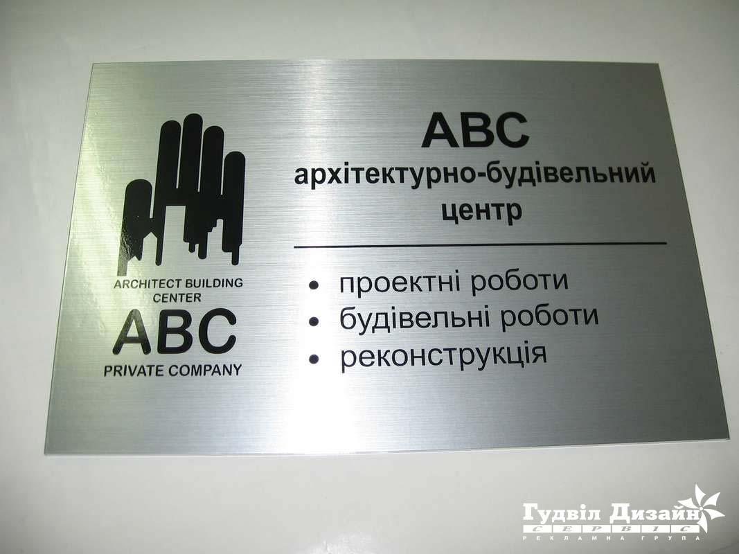10.113 Табличка в офіс, металізована плівка