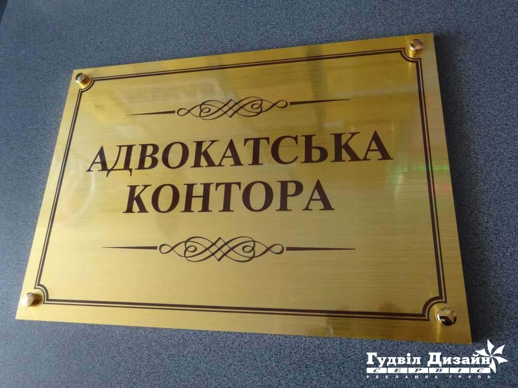 10.118 Табличка офисная, металлизированные пленки