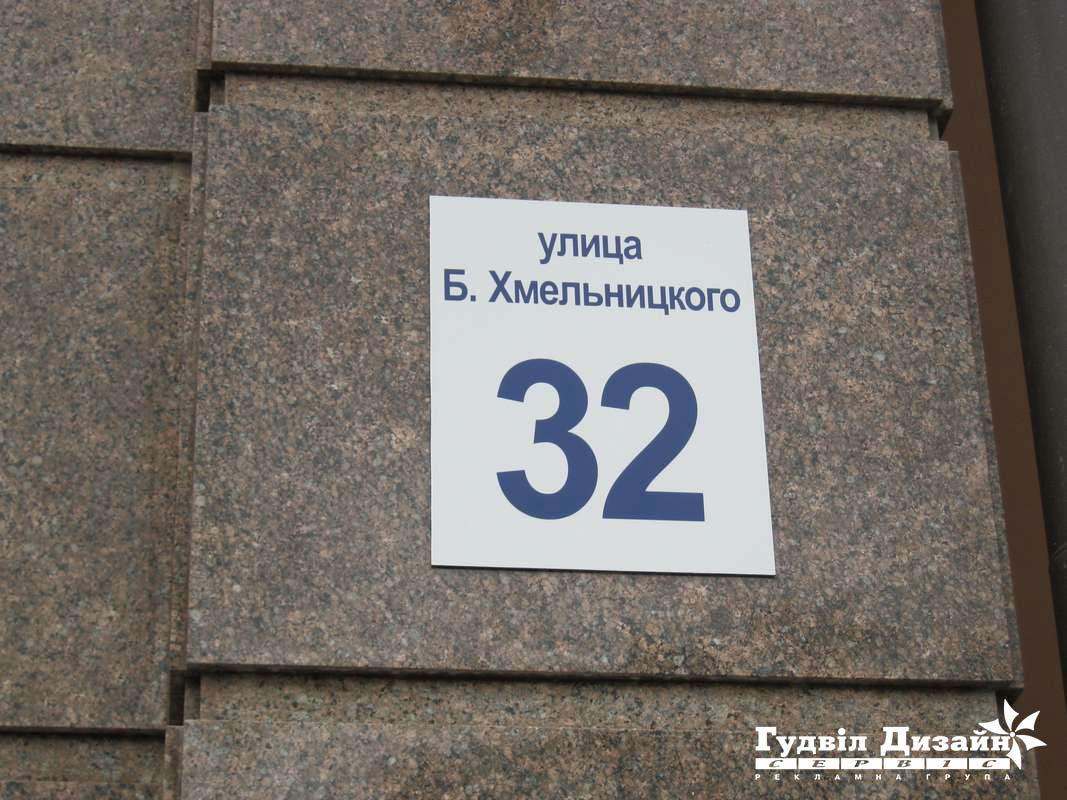 10.139 Адресная табличка
