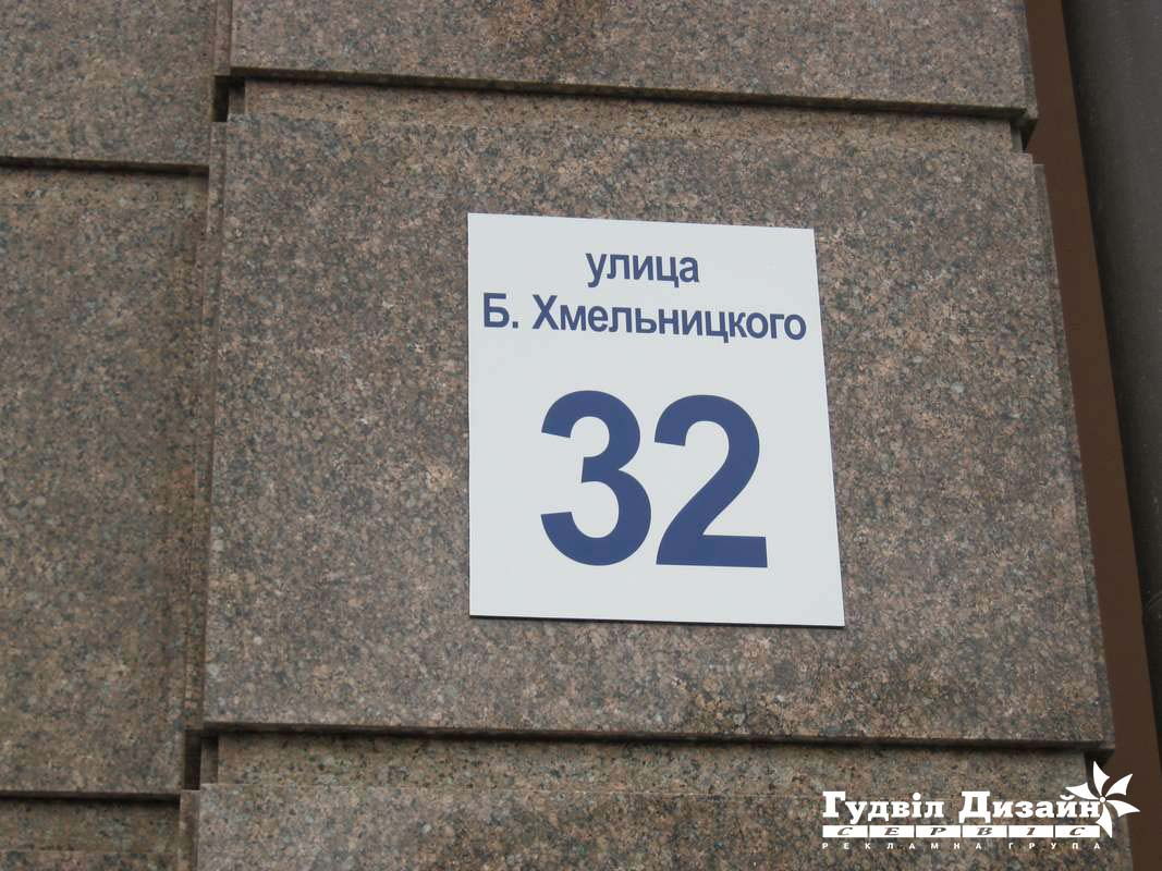 10.139 Адресна табличка