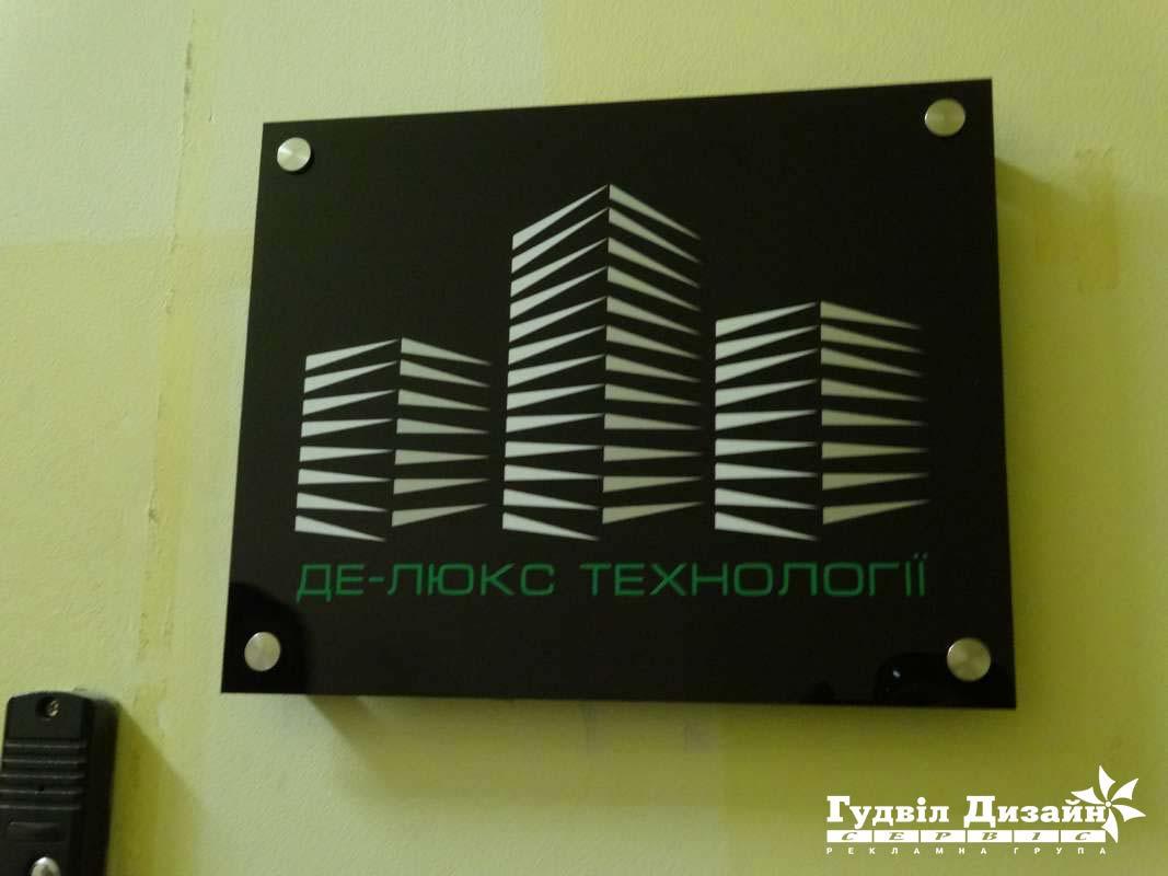 10.140 Табличка офисная с логотипом предприятия