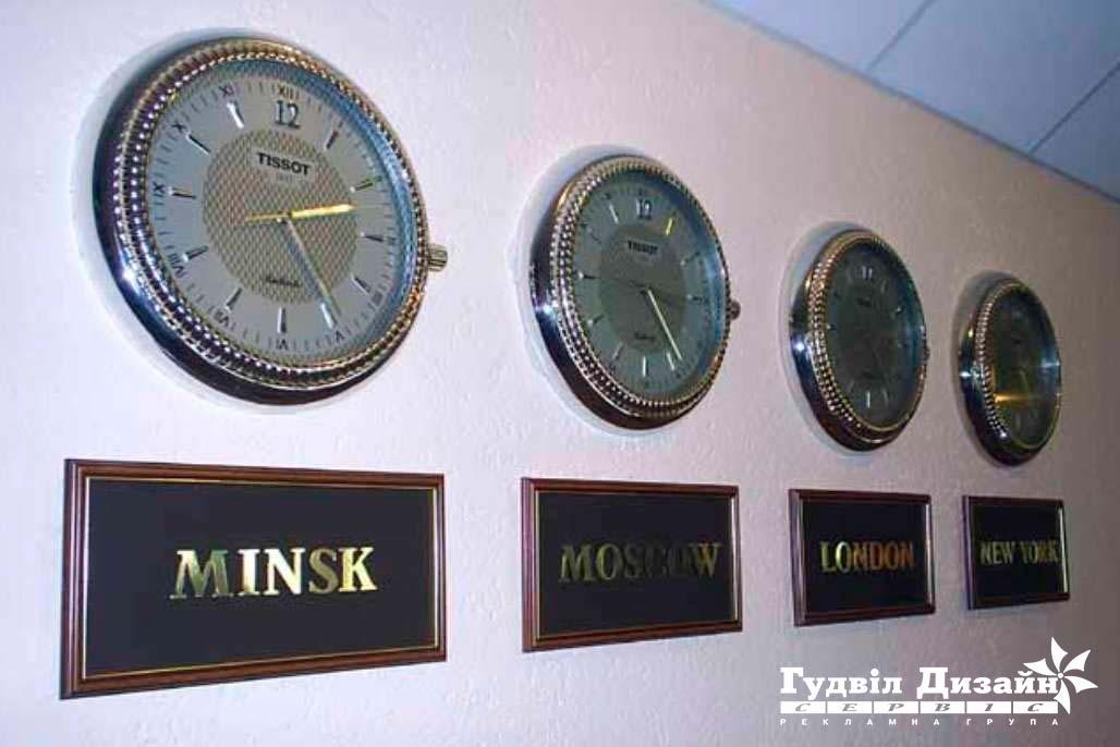 10.142 Таблички під годинник з об'ємними елементами